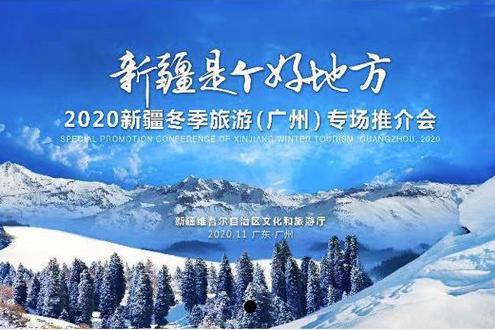 2020新疆冬季旅游(广州)会务活动