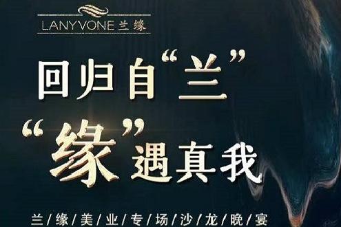 """回归自""""兰"""",""""缘""""遇真我 - 2021年兰缘美业专场沙龙晚宴"""